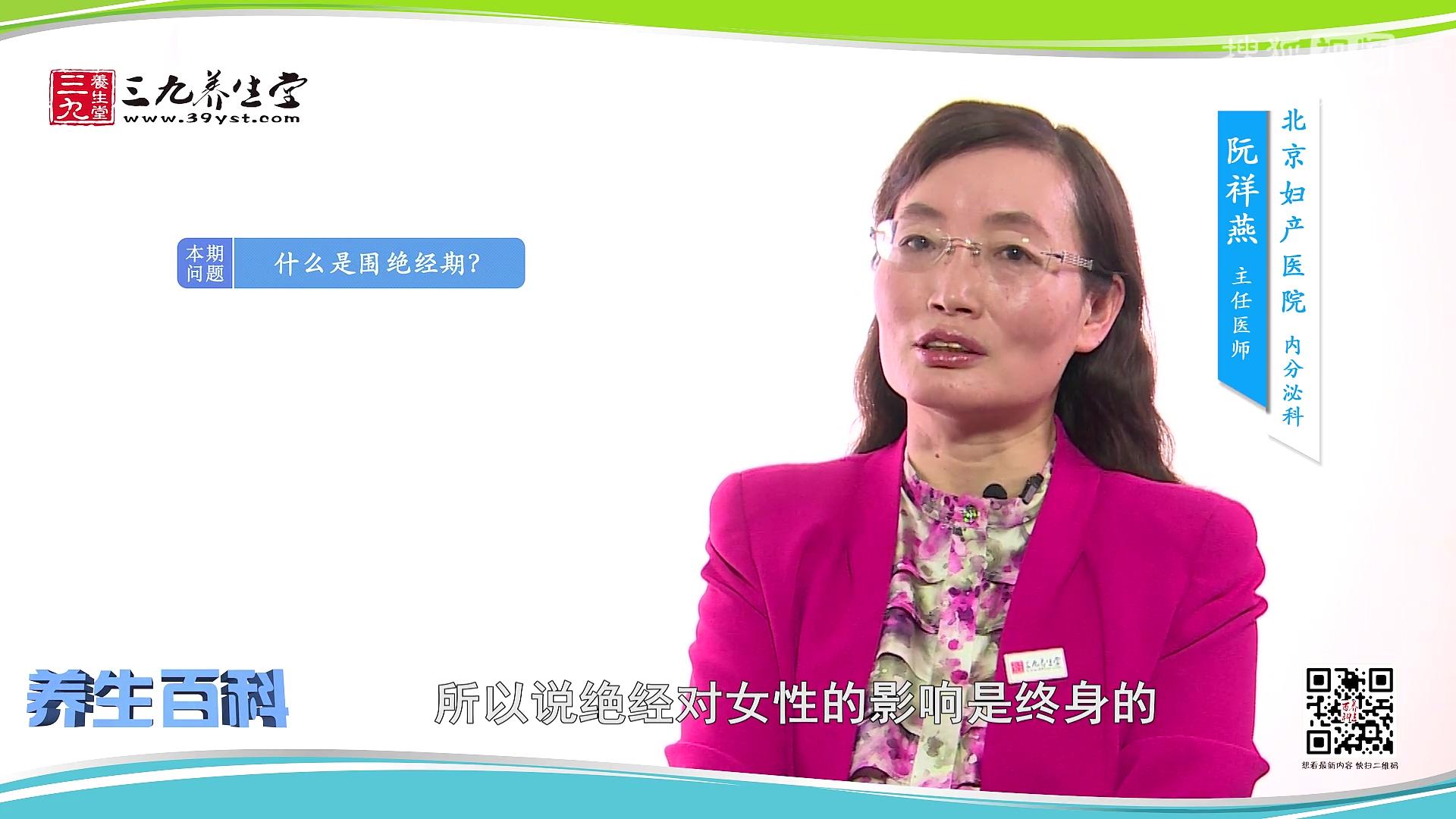 女性健康小知识_什么是围绝经期-阮祥燕-女性健康-小知识视频-搜狐视频