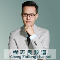 程志良频道