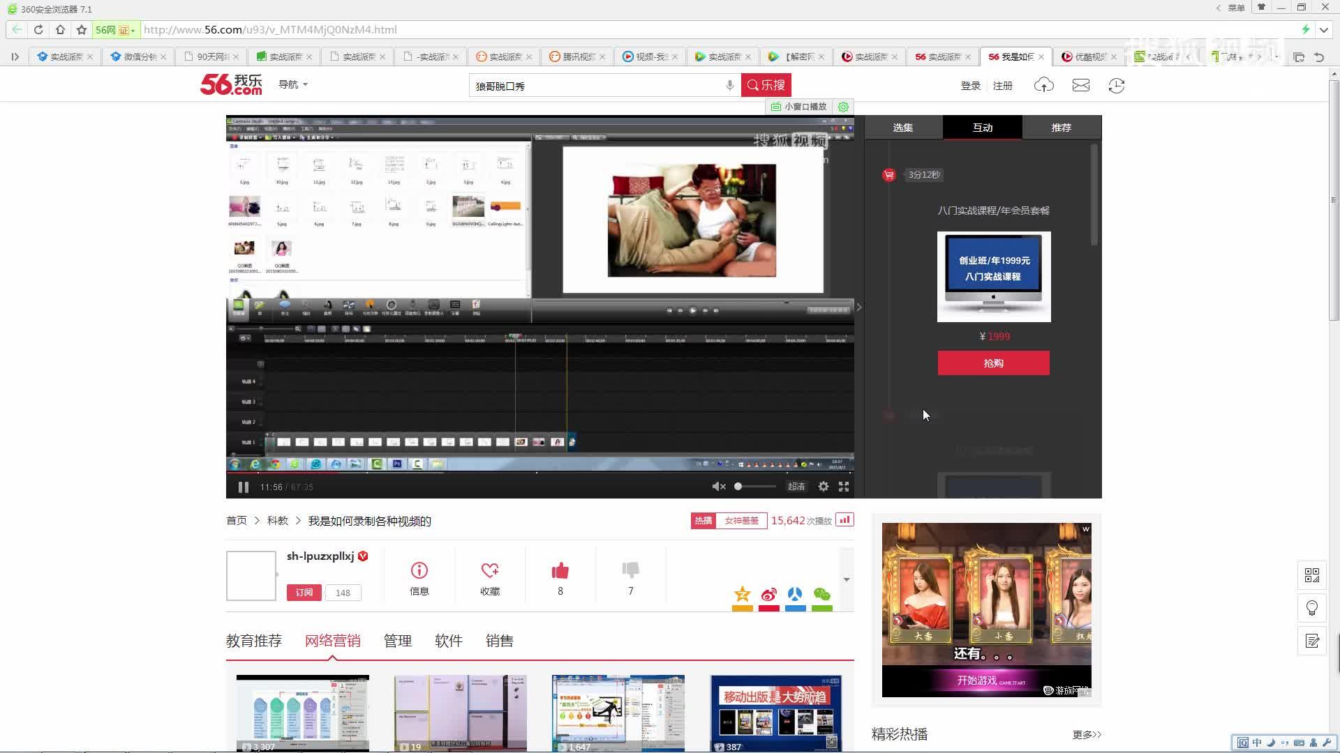 如何上传超清720p视频以及1080P视频 视频转码 处理 上传全程揭秘