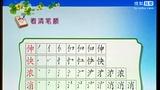 二年级语文上册 一株紫丁香_flash生字课件