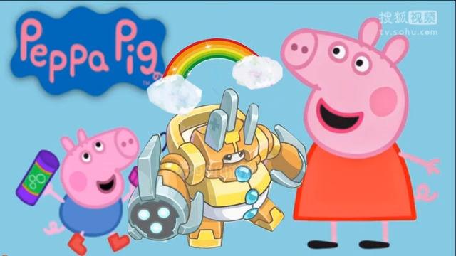 粉红猪小妹/小猪佩奇 赛尔号土豆侠海底小纵队玩具