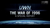 《独立日2》李响献声20周年纪念特辑