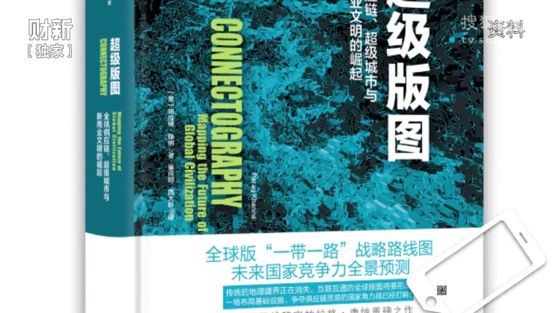 帕拉格·康纳:基建与供应链助推中国影响力