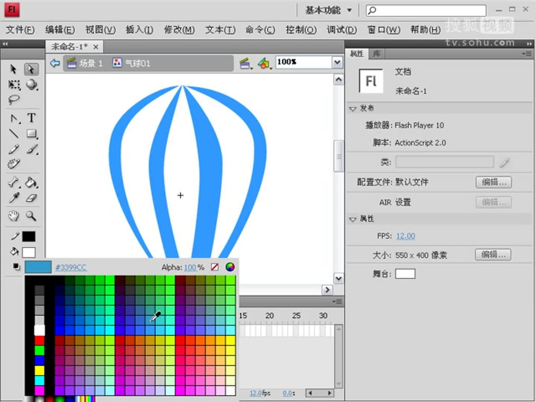 信息技术奥赛 flash cs 6 动画编程基础 制作热气球动画【信息技术微课】