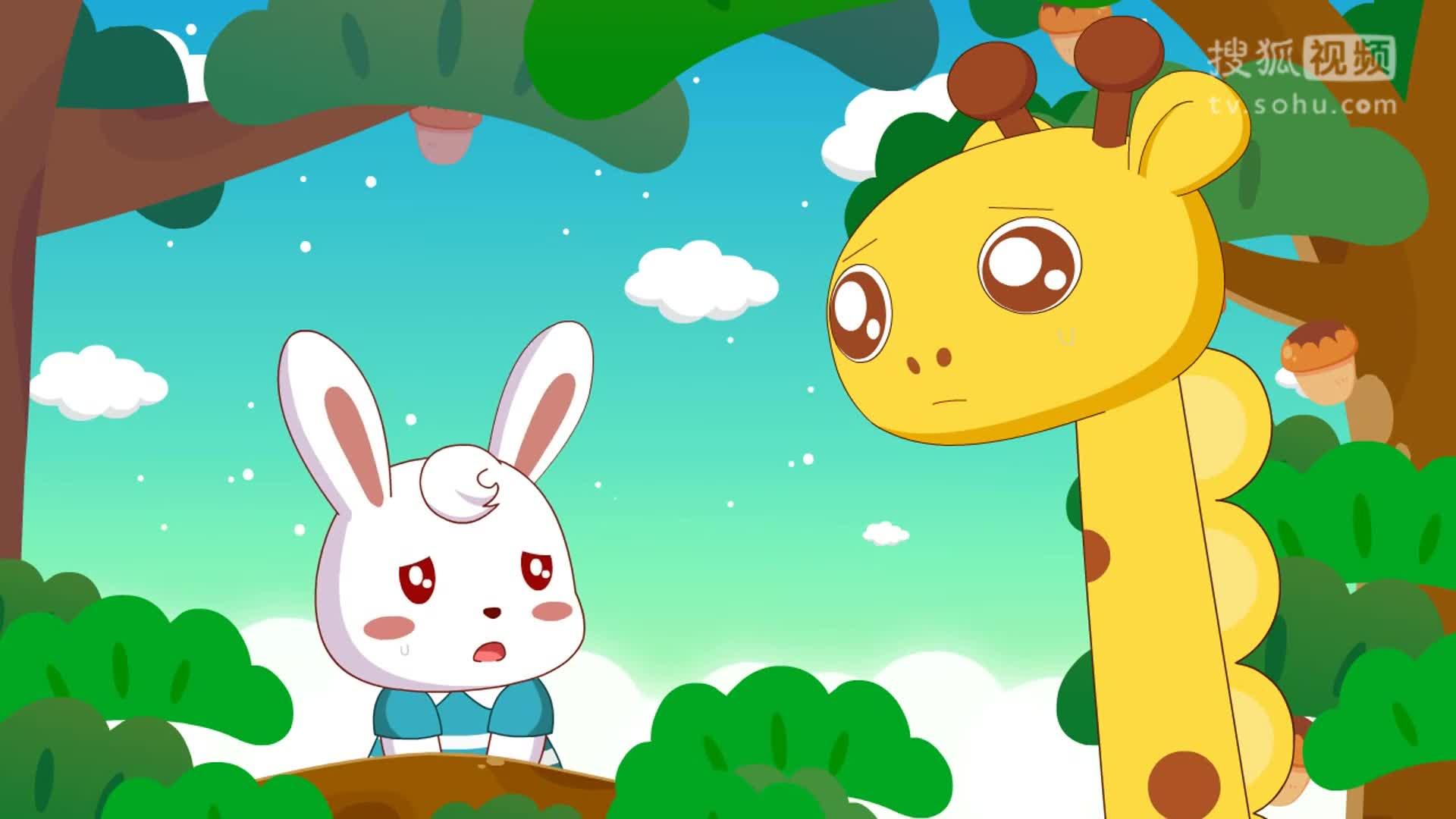 兔小贝故事 206 长颈鹿香香