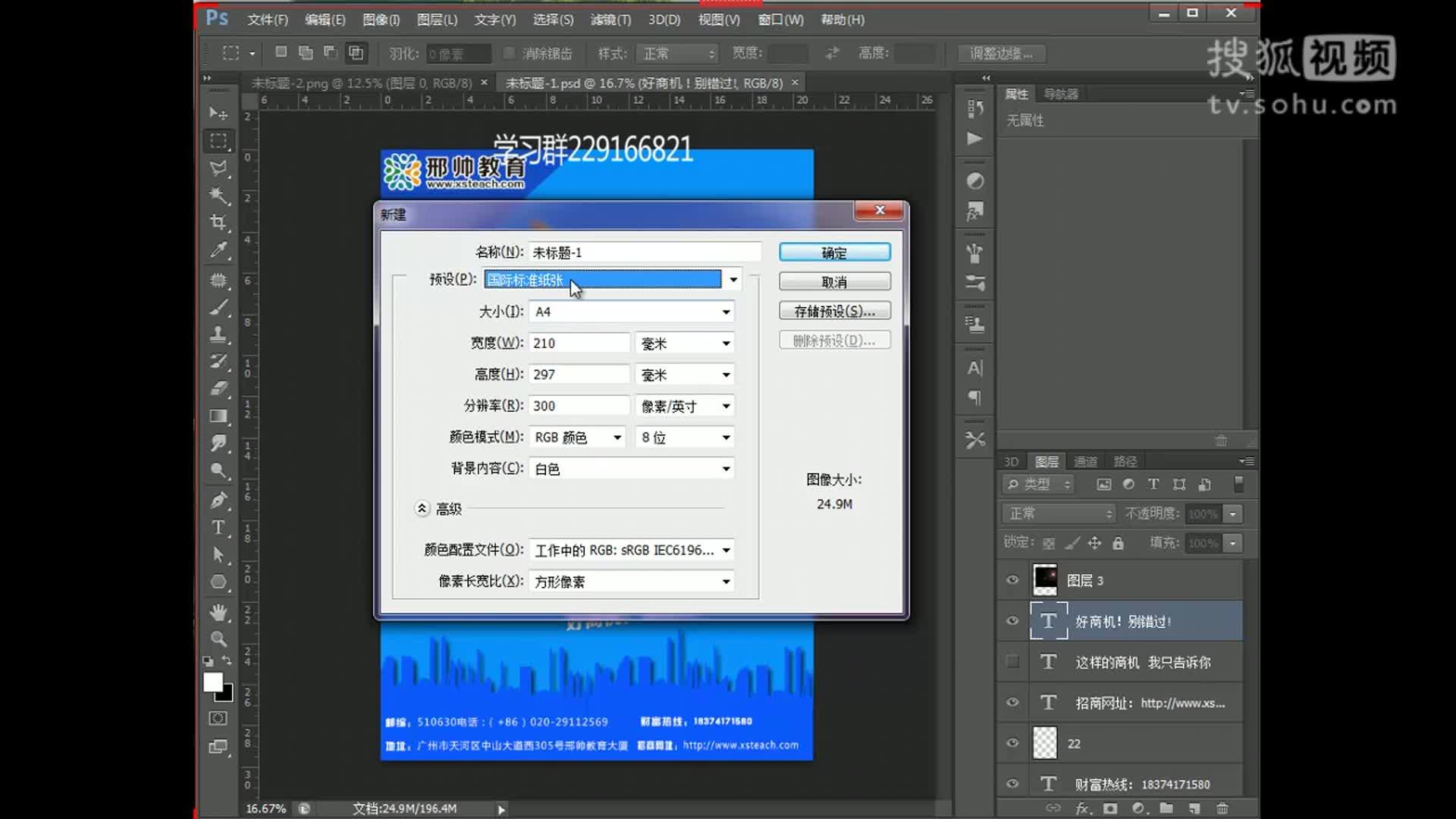 PS教程平面设计Photoshop淘宝美工 招商海报01