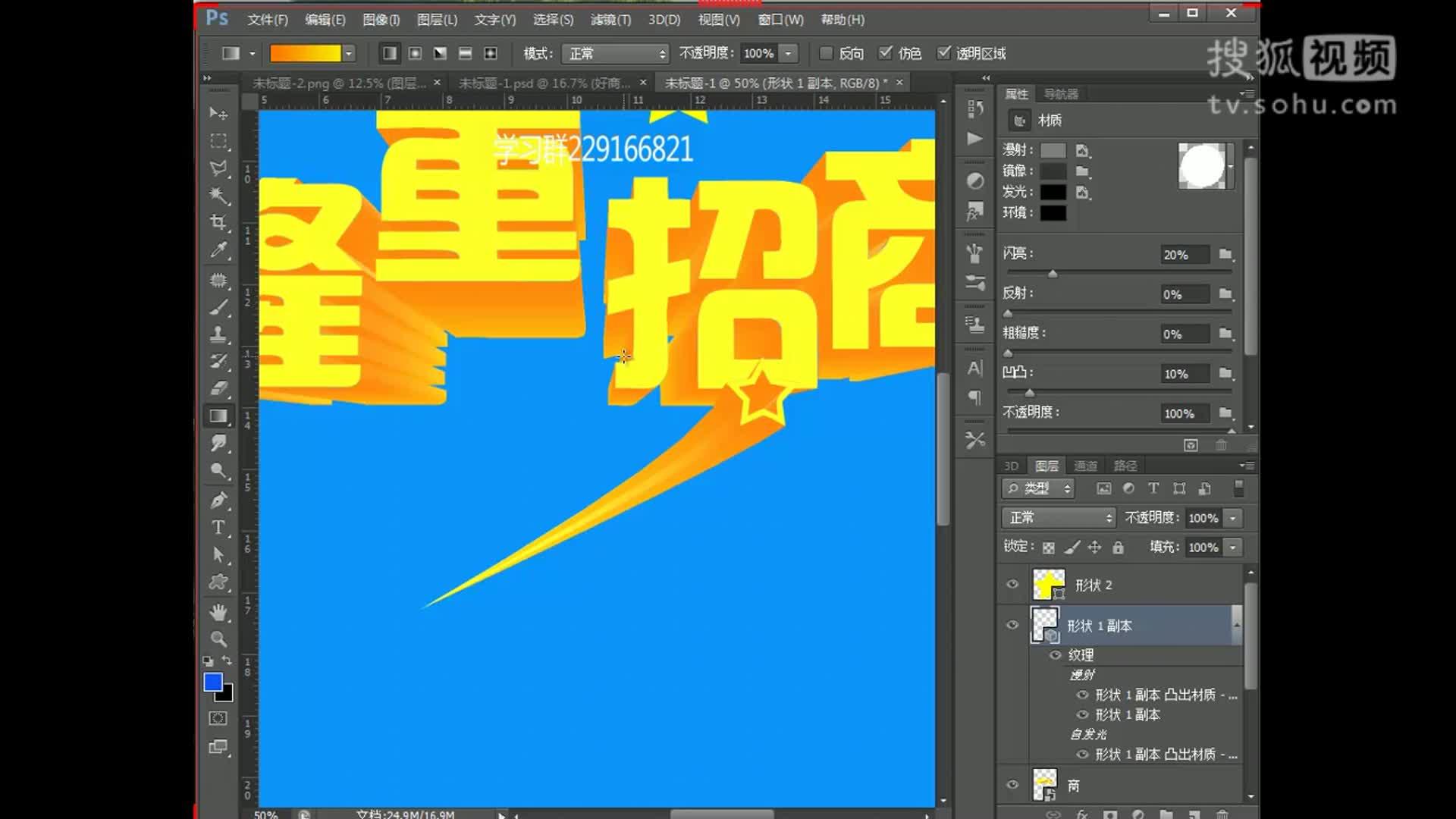 PS教程平面设计Photoshop淘宝美工 招商海报02