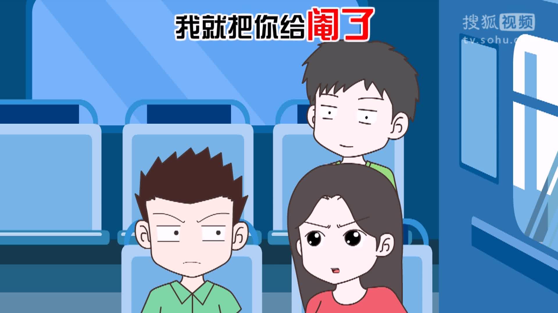 【独播】冷三笑:第二季 第216集 公交车上男女大谈出轨.