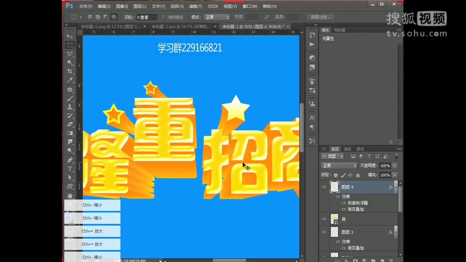 PS教程平面设计Photoshop淘宝美工 招商海报03