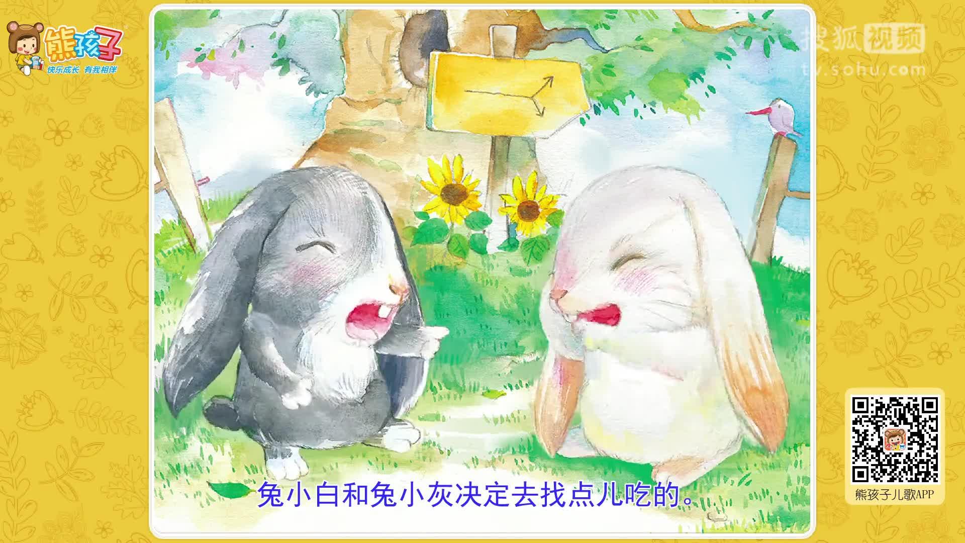 《兔小白和兔小灰》-熊孩子绘本故事
