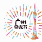 印象广州微视频大赛