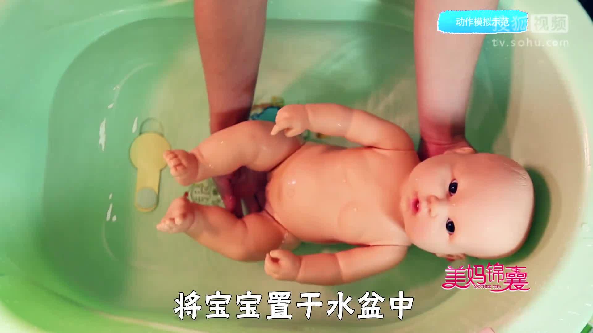 一看就会的新生儿洗澡步骤