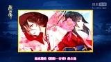 《阴阳一分钟》第九期:游戏中的一对女同?樱花妖与桃花妖的二三事